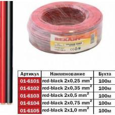Кабель акустический 2х0.5 красно-черный Rexant (100/800)