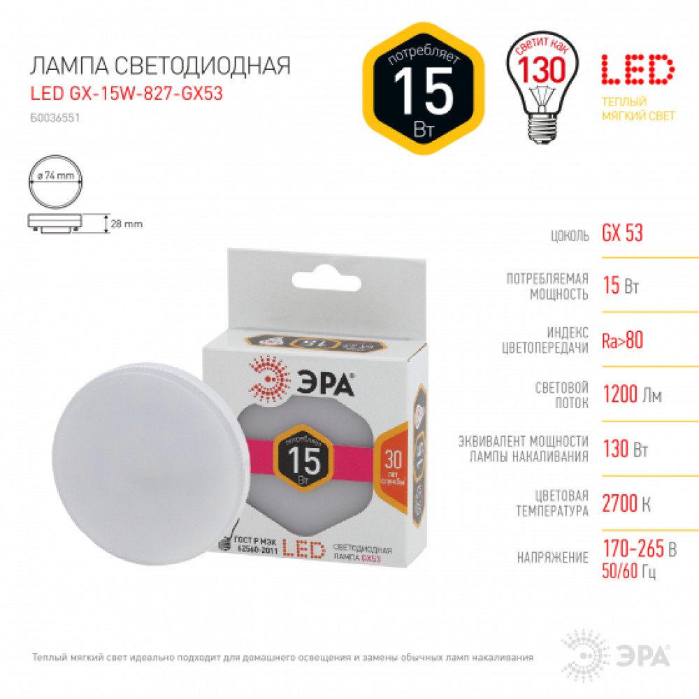 Лампа диодная GX53 15Вт 4000К 1200Лм Эра (10)