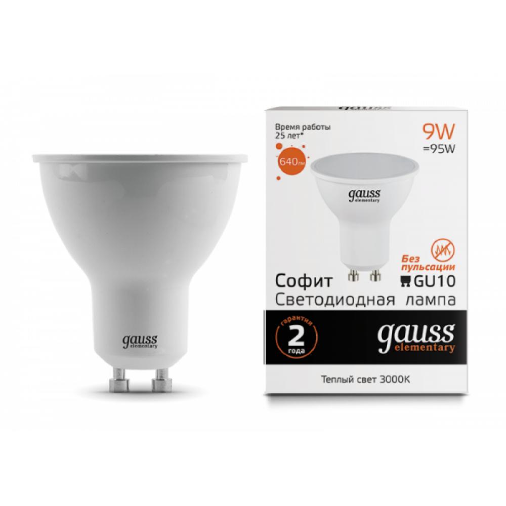 Лампа диодная MR16 GU10 9Вт 4100К 660Лм Gauss Elementary (10/100)