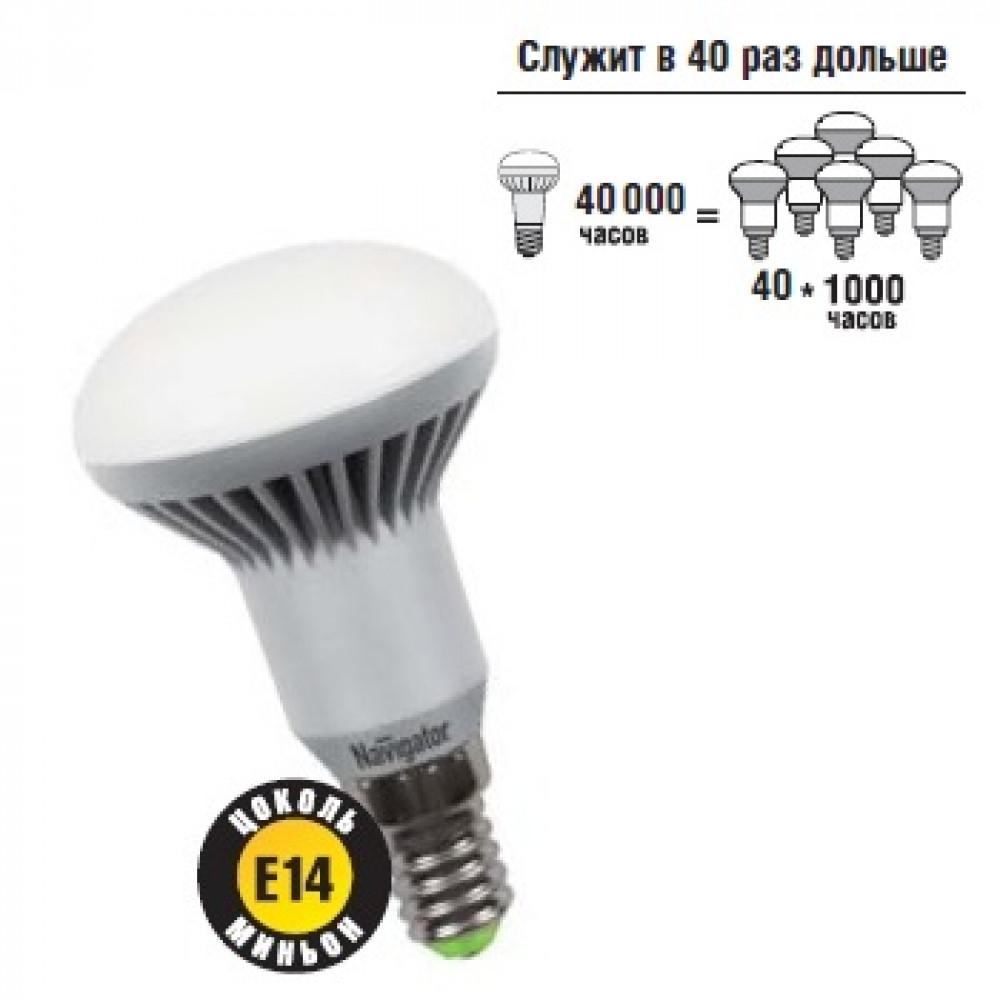 Лампа диодная R50 5Вт Е14 4200К 425Лм Navigator (10)