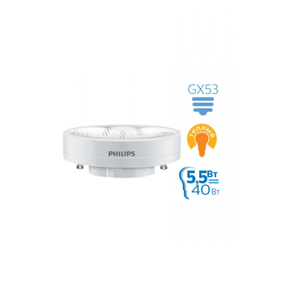 Лампа диодная GX53 5.5Вт 2700К 500Лм Philips Essential (10)