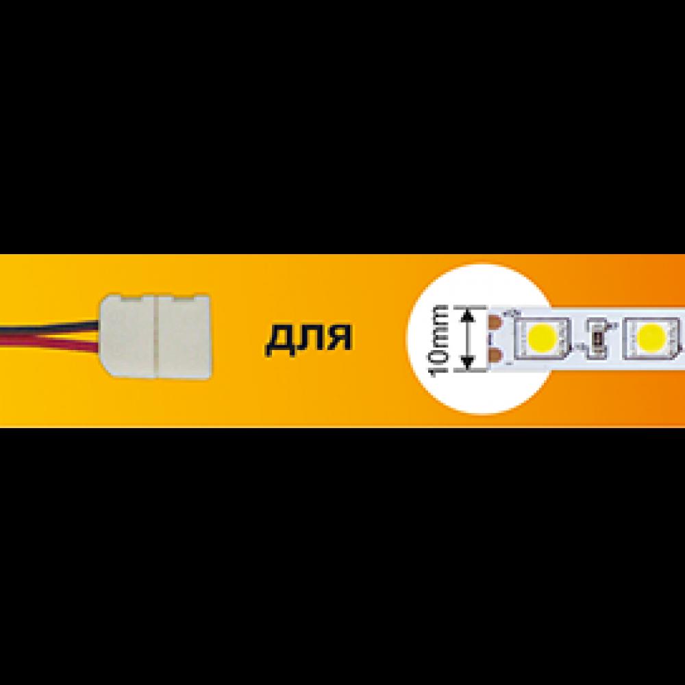 Коннектор 5050 гибкий 1 разъём 15см Ecola
