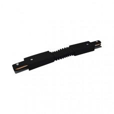 Коннектор гибкий ES для однофазного шинопровода черный